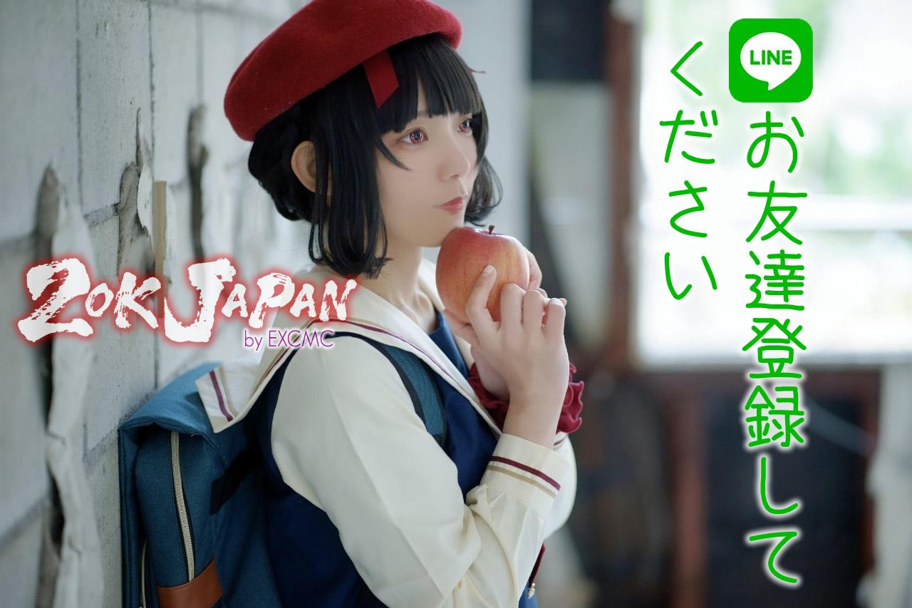造形ジャパンのLINEアカウントにお友達登録して下さい