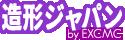造形ジャパン(ZOK JAPAN)